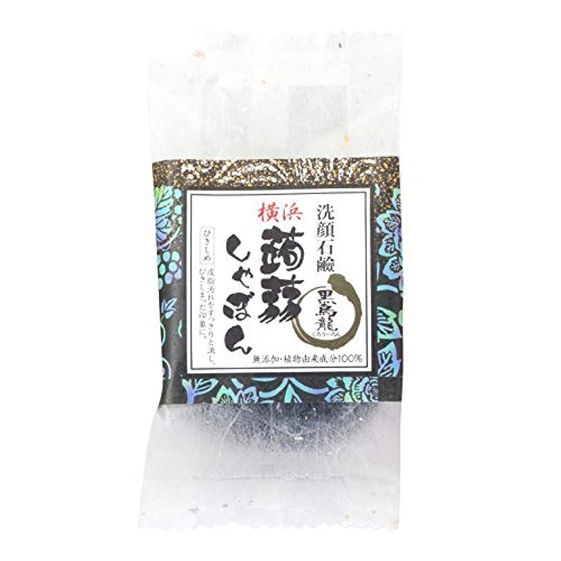 著作権探偵対象横浜蒟蒻しゃぼん横浜 黒烏龍(くろうーろん)
