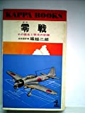 零戦―その誕生と栄光の記録 (1970年) (カッパ・ブックス)