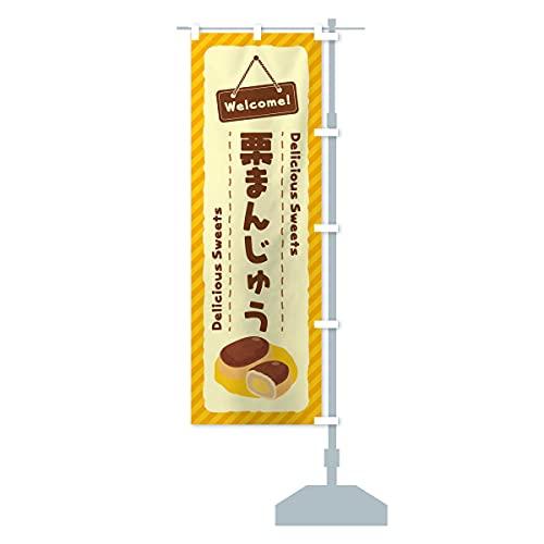 栗まんじゅう のぼり旗 サイズ選べます(コンパクト45x150cm 右チチ)