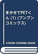 まかせてPETくん (1) (ブンブンコミックス)