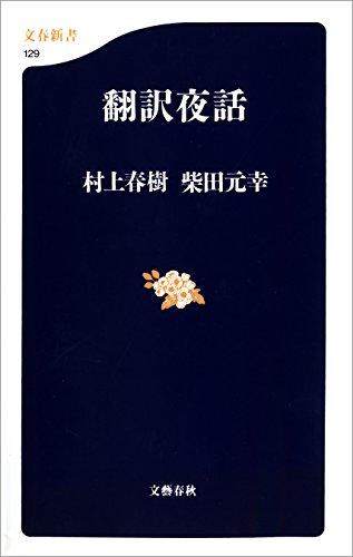 翻訳夜話 (文春新書)