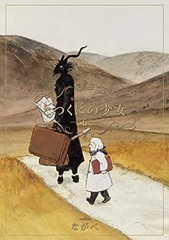 [ながべ]のとつくにの少女 6巻 (ブレイドコミックス)