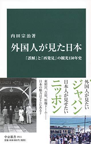 外国人が見た日本-「誤解」と「再発見」の観光150年史 (中公新書)の詳細を見る