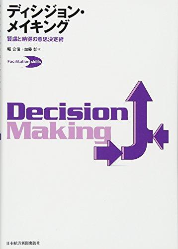 ディシジョン・メイキング―賢慮と納得の意思決定術 (Facilitation skills)