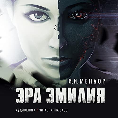 Эра Эмилия [Emilia's Era] Titelbild