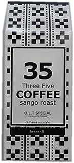 35COFFEE 沖縄 自家焙煎 コーヒー O.L.T SPECIAL ( オーエルティースペシャル ) ブレンド サンゴ ロースト 豆 200g