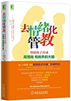 To emotional discipline. help children to develop high emotional intelligence. educated brains.(Chinese Edition)