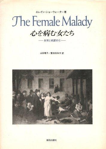 心を病む女たち―狂気と英国文化