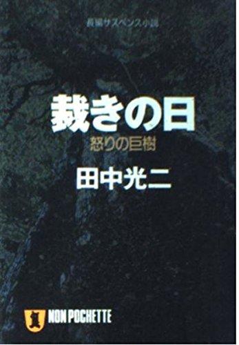 裁きの日―怒りの巨樹 (ノン・ポシェット)