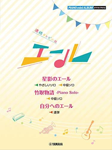 ピアノミニアルバム 連続テレビ小説 「エール」の詳細を見る