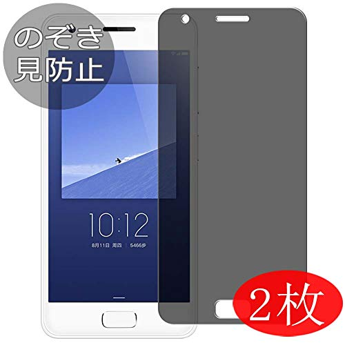 [2 Pack] Synvy Privacy Screen Protector Film for Lenovo ZUK Z2 Pro 0.14mm Anti Spy Protective Protectors [Not Tempered Glass] New Version