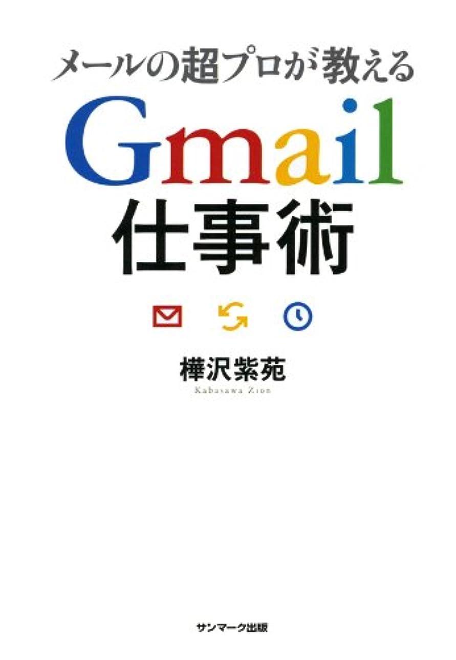 朝本質的に可能にするメールの超プロが教える Gmail仕事術