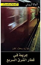 Murder on the Orient Express - جريمة فى قطار الشرق السريع