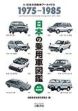 日本の乗用車図鑑 1975-1985 (日本の自動車アーカイヴス)