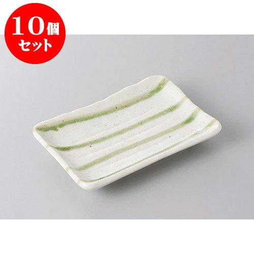 10個セット 小皿 流水のり皿 [13.5 x 9.3 x 2cm] 【料亭 旅館 和食器 飲食店 業務用 器 食器】