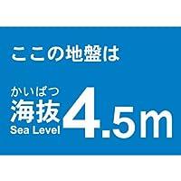 TRUSCO(トラスコ) 海抜ステッカー 4.5m (2枚入) TKBS-45