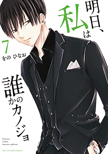 明日、私は誰かのカノジョ(7) (サイコミ×裏少年サンデーコミックス)