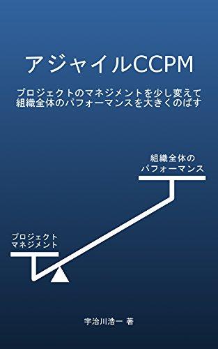 アジャイルCCPM: プロジェクトのマネジメントを少し変えて組織全体のパフォーマンスを大きくのばす