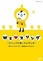 WE (love) スリング ~スリングの使い方と作り方~ [DVD]