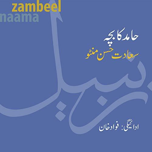 Hamid Ka Baccha [Hamid's Child] cover art