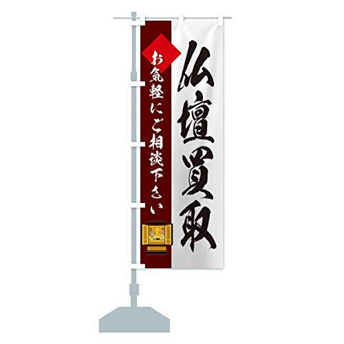 仏壇買取 のぼり旗 サイズ選べます(ハーフ30x90cm 左チチ)