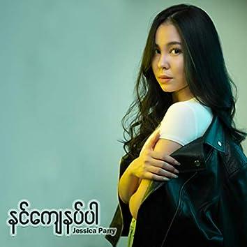 Nin Kyay Nat Par
