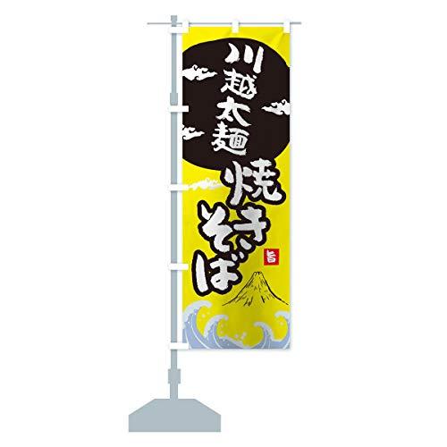 川越太麺焼きそば のぼり旗 サイズ選べます(スリム45x180cm 左チチ)