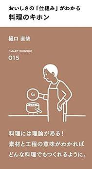 [樋口直哉]のおいしさの「仕組み」がわかる 料理のキホン (スマート新書)