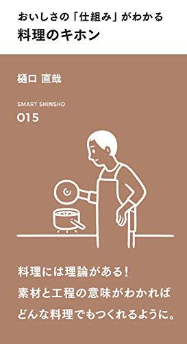 おいしさの「仕組み」がわかる 料理のキホン (スマート新書) - 樋口直哉
