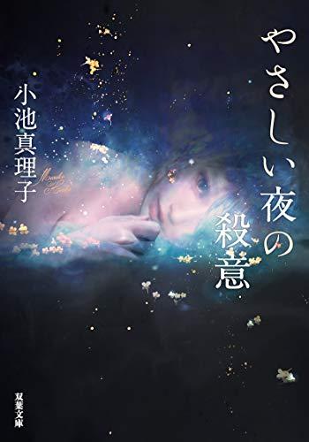 やさしい夜の殺意 (双葉文庫)