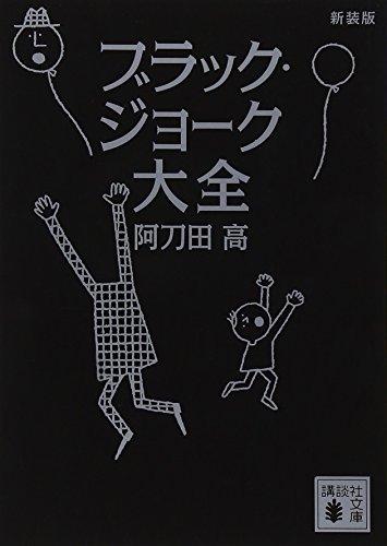 新装版 ブラック・ジョーク大全 (講談社文庫)の詳細を見る