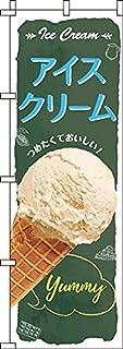 アイスクリーム のぼり旗 0120102IN
