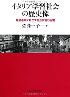 Cooperation of the lifelong learning rooted in social solidarity - history image of Italy learning society (2010) ISBN: 4130562185 [Japanese Import]