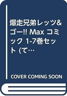 爆走兄弟レッツ&ゴー!! Max コミック 1-7巻セット (てんとう虫コミックス)
