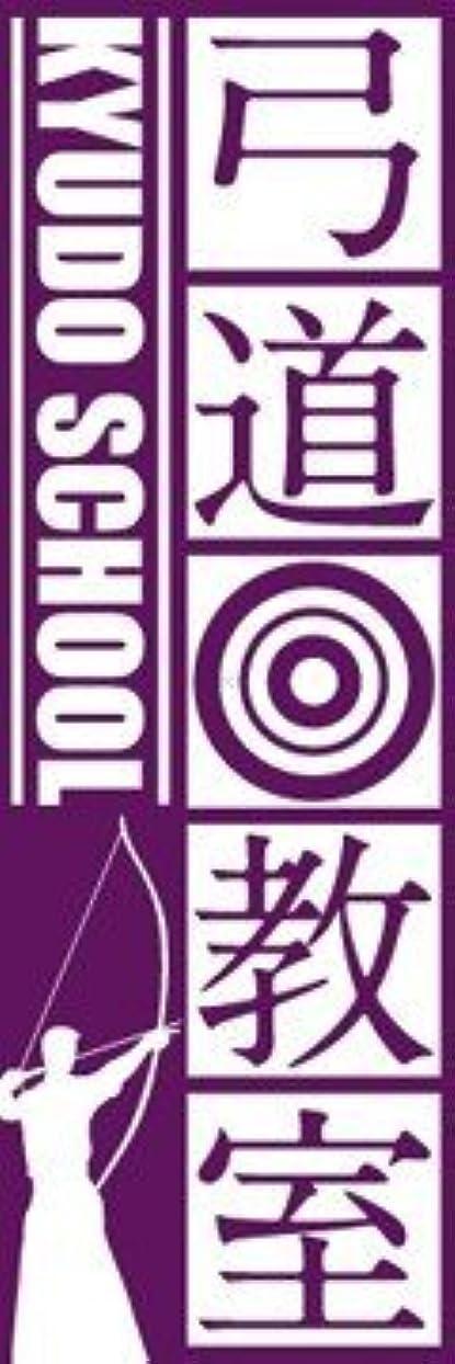 袋読書に渡ってのぼり旗スタジオ のぼり旗 弓道教室002
