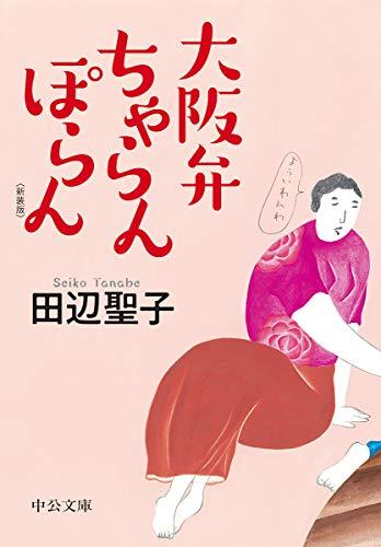 大阪弁ちゃらんぽらん-〈新装版〉 (中公文庫)