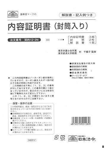 日本法令 契約 12-2N/内容証明書 (封筒入)(ノーカーボン・3枚複写) B4 3組