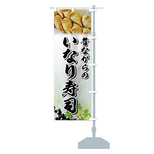 昔ながらのいなり寿司 のぼり旗 サイズ選べます(ショート60x150cm 右チチ)