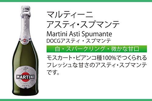 マルティーニ『アスティ・スプマンテ』