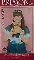 モーニング娘。'20 羽賀朱音 FCイベント ~プレモニ。クリスマス会~ コレクションピンナップポスター