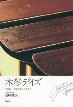 [通崎睦美]の木琴デイズ 平岡養一「天衣無縫の音楽人生」