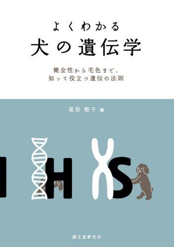 よくわかる 犬の遺伝学: 健全性から毛色まで、知って役立つ遺伝の法則