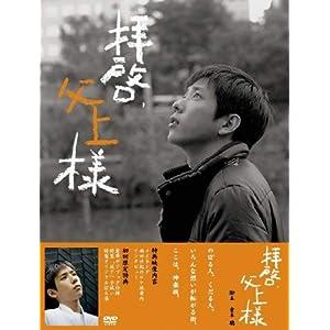 """拝啓、父上様 DVD-BOX"""""""