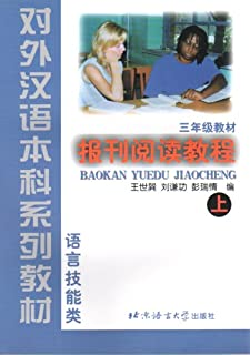 Best learn to read chinese newspaper Reviews