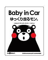 Seal&Sticker's くまモンのBaby in Car マグネットステッカー sts-kmbin-mg-d
