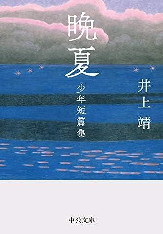 晩夏-少年短篇集 (中公文庫, い37-6)
