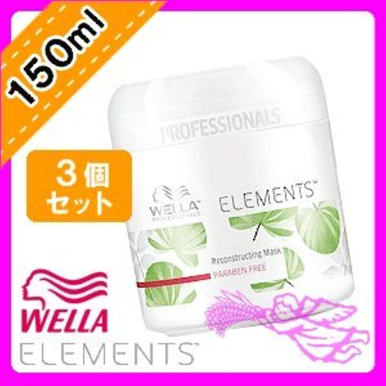 どのくらいの頻度で用量大騒ぎウエラ エレメンツ マスク 150ml ×3個 セット WELLA ELEMENTS