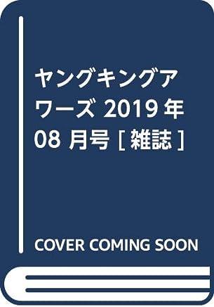 ヤングキングアワーズ 2019年 08 月号 [雑誌]