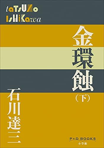 P+D BOOKS 金環蝕(下) (P+D BOOKS)