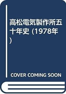 高松電気製作所五十年史 (1978年)